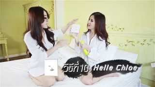 Repeat youtube video สองสาวสอนช่วยตัวเอง Sexxuka x น้องเพียว