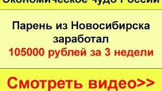 V.I.P. Заработок. Способ заработать 4000-8000 рублей в день.