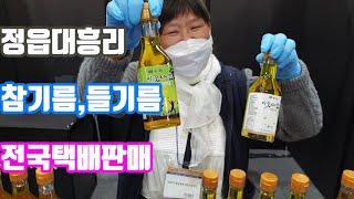 정읍 대흥리마을 참기름 들기름 생들기름 판매 메가쇼 참…