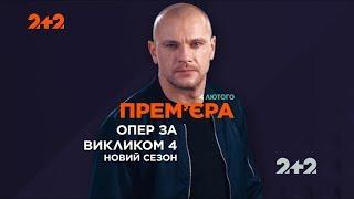 """Новий сезон серіалу """"Опер за викликом"""" з 4 лютого на 2+2"""
