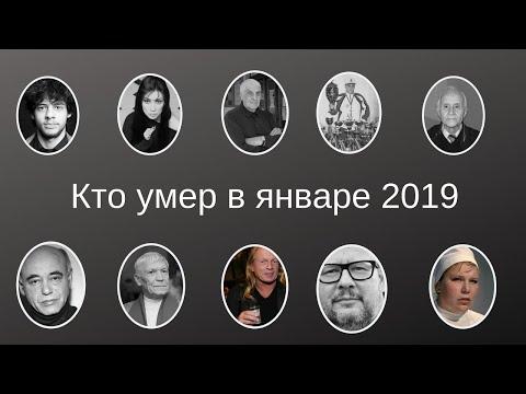 Кто умер в январе 2019