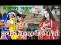 Download लता शास्त्री के मधुर स्वर में||New Shri krishana Bhajan 2018||बनके लिलहारी राधा को छलने चले ||HD|| MP3 song and Music Video