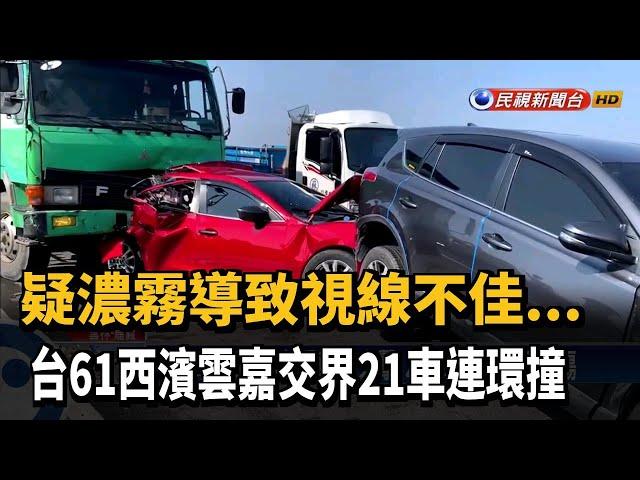 台61西濱雲嘉交界 21大小車連環撞2死8傷-民視台語新聞