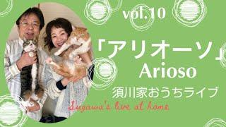 vol.10 「アリオーソ Arioso」