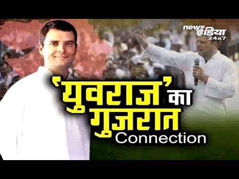 GUJRAT में राहुल का डंका...BJP का क्या होगा !  Gujrat  Rahul   News India 