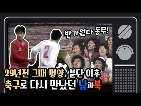 [그때 스포츠뉴스] 남북통일축구이후 29년만의 축구대표팀 평양원정경기...그러나,  생중계는 없다