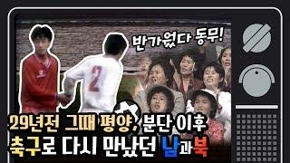 [그때 스포츠뉴스] 남북통일축구이후 29년만의 축구대표…