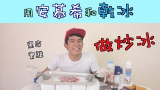 [黑皮實驗] 用安慕希+乾冰 做炒冰!