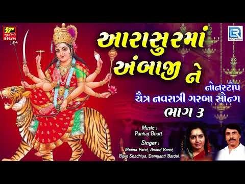 Aarasur Ma Ambaji - NONSTOP Chaitra Navratri Garba Songs | Part 3 | Superhit Gujarati Garba Song