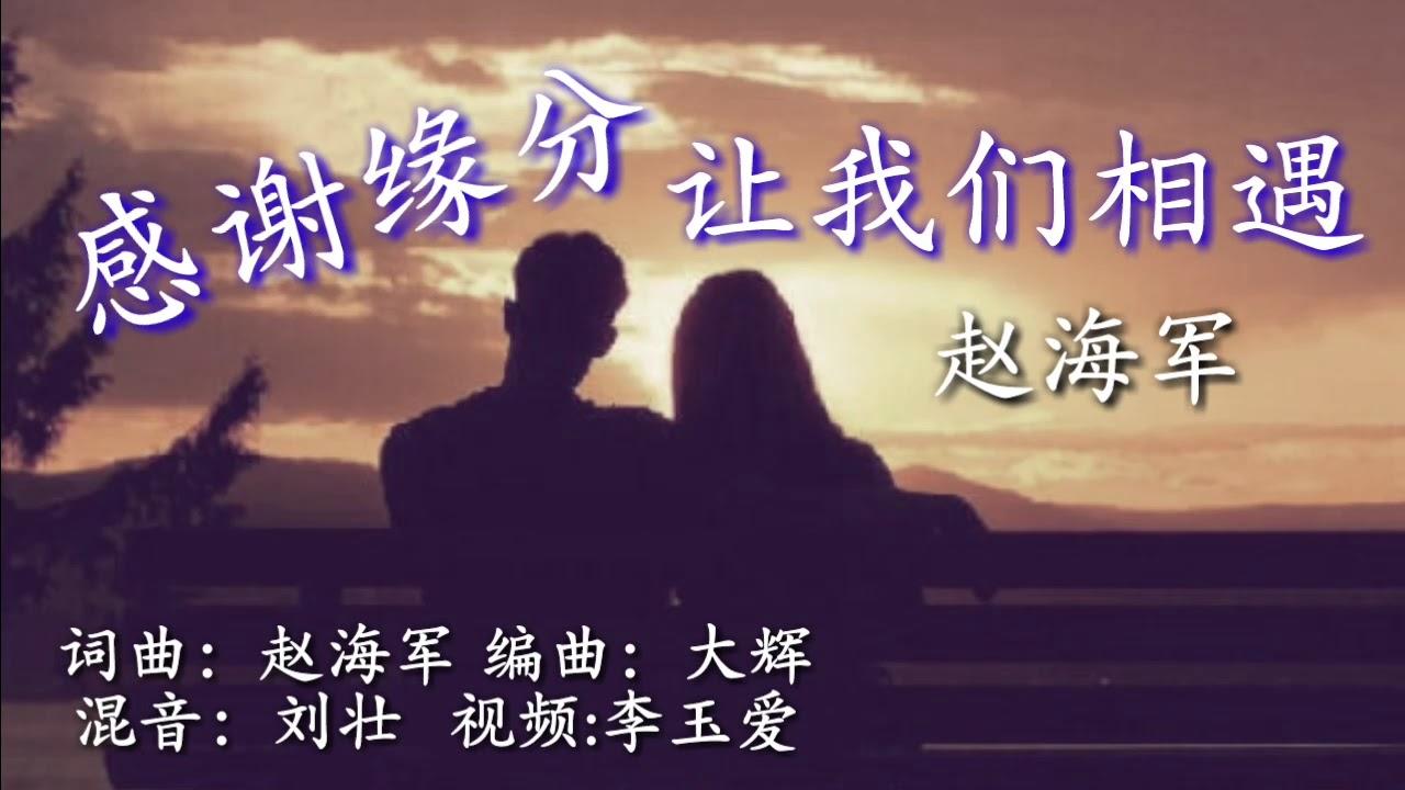 感谢上苍让我们相遇_《感谢缘分让我们相遇》 演唱:赵海军 - YouTube