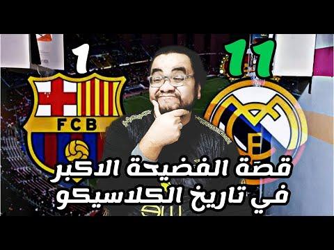 كلاسيكو ريال مدريد و برشلونة ال 11-1 .. قصة الجنرال فرانكو