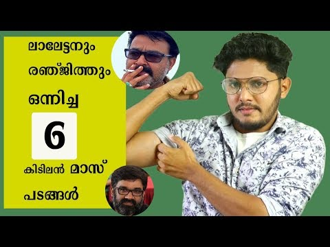 BEST 6 MOHANLAL ACTION MOVIES WITH DIRECTOR RANJITH