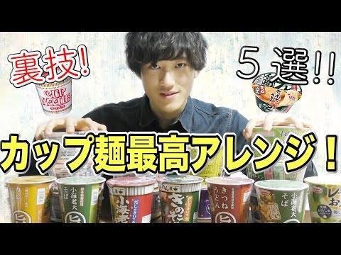 【裏技】カップ麺を劇的に美味しくする方法ベスト5がこちら!!