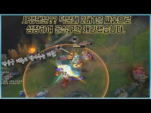 부캐 첫배치고사 캐리가겠습니다.(League of legends Korea Challenger Yasuo !) thumbnail