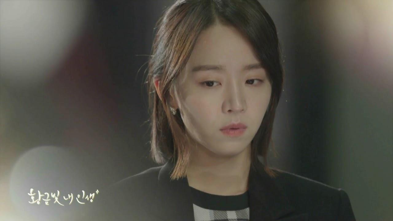 韓国ドラマ 黄金の私の人生 あらすじ 17話 18話 感想 最終回まで Bsと