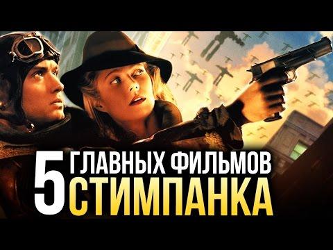 5 главных фильмов СТИМПАНКА
