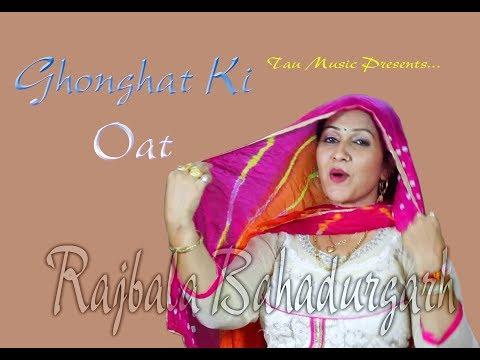 घूँघट की ओट - Ghonghat Ki Oat - Rajbala New Ragni Bahadurgarh - Latest Haryanvi Ragni 2017 - Tauwood