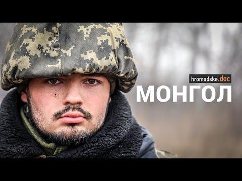 «Монгол: Історія снайпера»