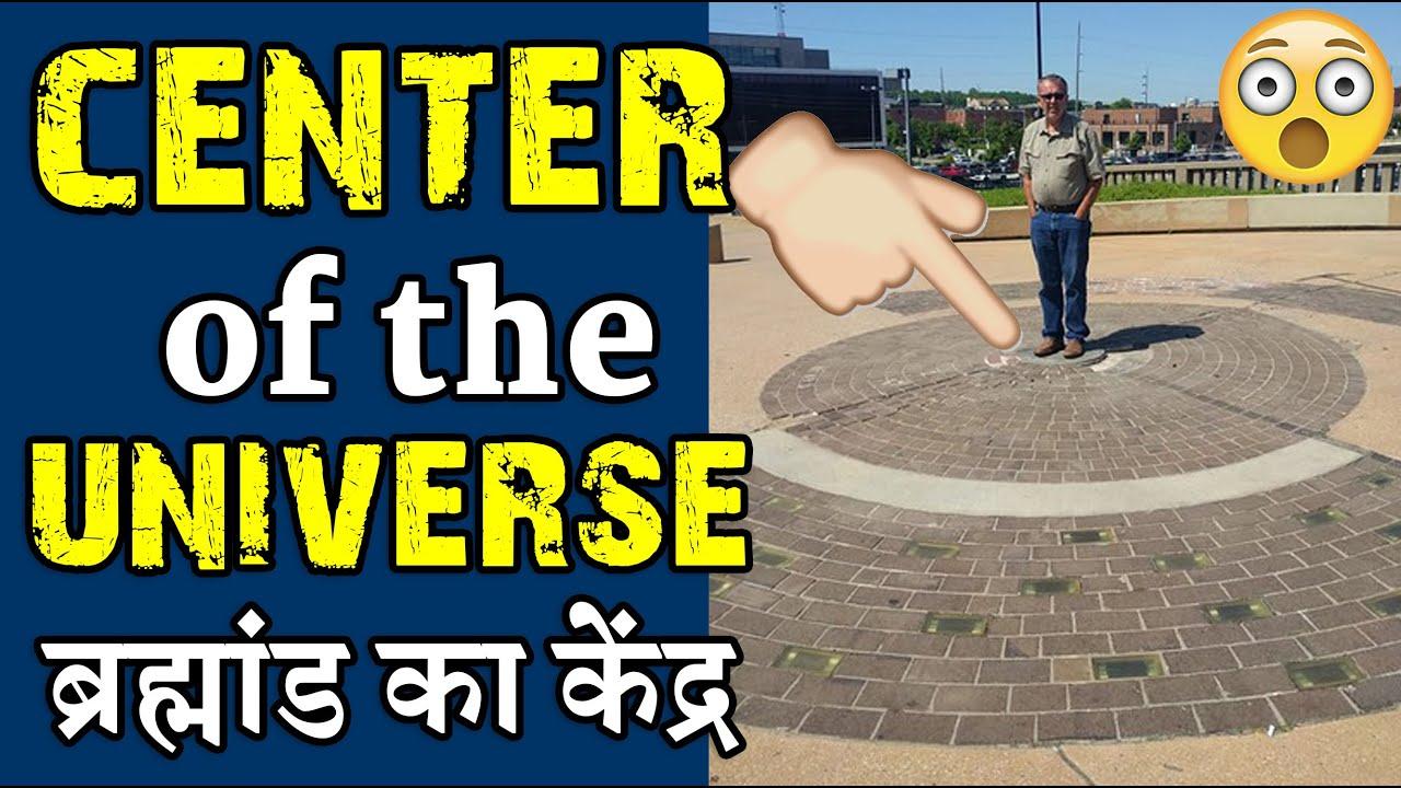 ये है इस ब्रह्मांड का केंद्र ? 😲 Amazing Facts #shorts