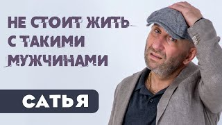 Сатья • Не стоит жить с такими мужчинами. (Вопросы-ответы. Красноярск 2020)
