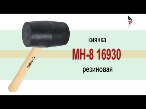 TRUPER киянка резиновая 256гр MH-8 16930
