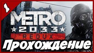 Metro 2033 Redux ➨ Прохождение На Русском ◄#1► Начало игры / пролог(, 2015-08-15T20:23:16.000Z)