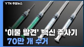 '이물 발견' 백신 주사기 70만 개 수거...현장 접종은 정상진행 / YTN - YouTube