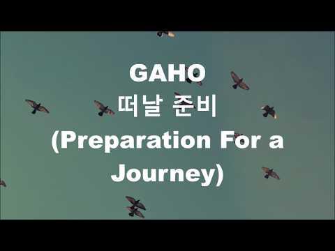 gaho // 떠날 준비  preparation for a journey lyrics