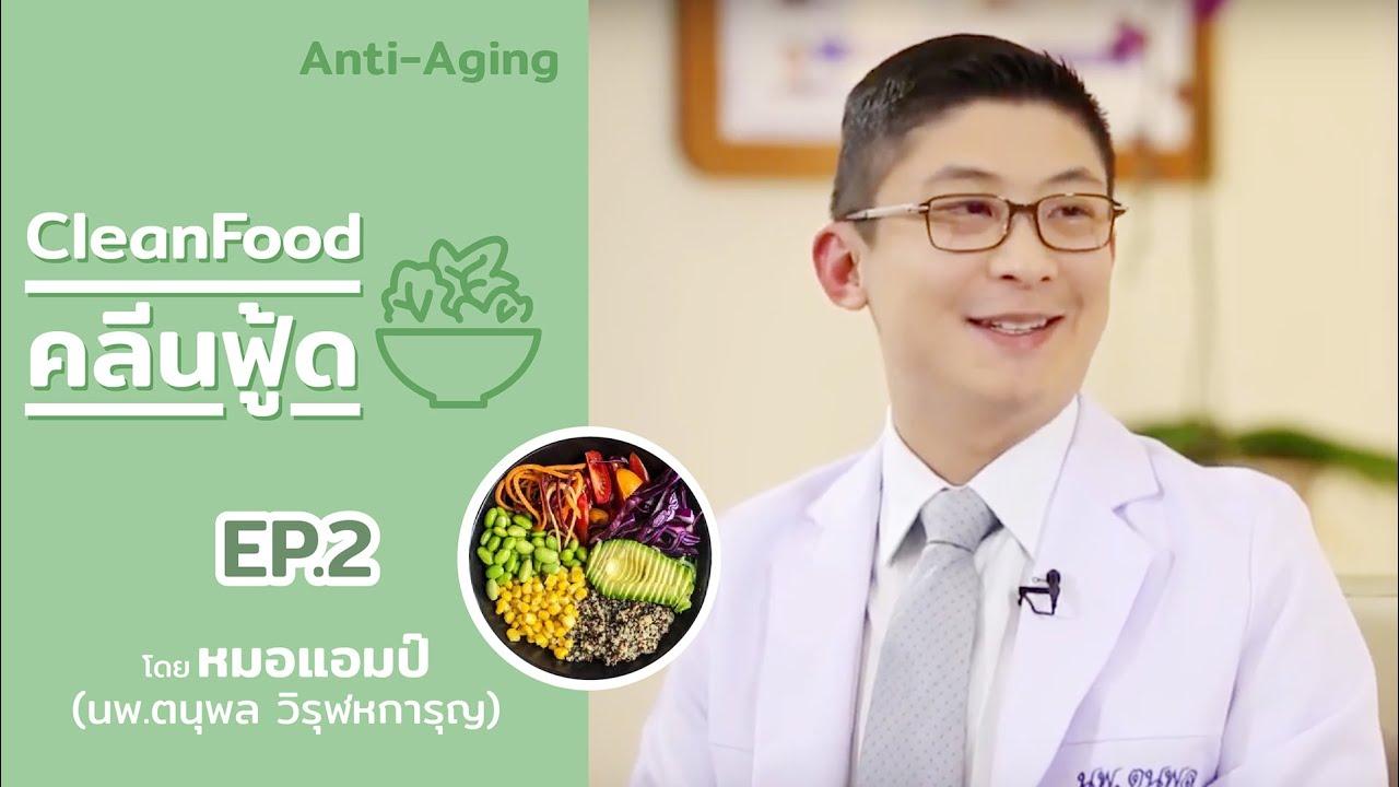 ทำความรู้จักกับ Clean Food ตอนที่ 2 by หมอแอมป์  (Sub Thai, English)