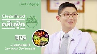 ทำความรู้จักกับ-clean-food-ตอนที่-2-by-หมอแอมป์-sub-thai,-english