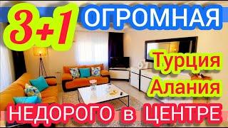 БОЛЬШАЯ квартира в Турции на берегу моря в Алании недвижимость в Турции СУПЕР