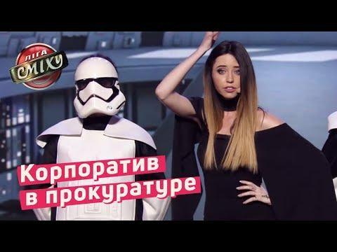 Звездные Войны и корпоратив в прокуратуре - Отдыхаем Вместе | Лига Смеха 2018