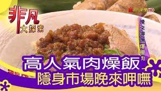 【非凡大探索】市場藏美味 - 晚來呷嘸爆棚肉燥飯【1081-6集】