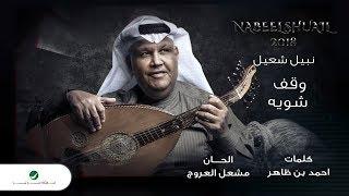 Nabeel Shuail … Wagef Shwya - With Lyrics | نبيل شعيل … وقف شويه - بالكلمات