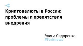 Элина Сидоренко: для внедрения криптоэкономики у России пока недостаточно ресурсов