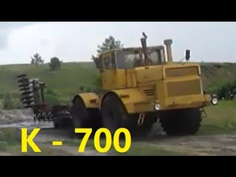 Проходимый трактор К 700 - Видео жесть