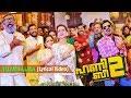 JILLAM JILLALA HONEYBEE 2 Celebrations (Lyrical Video) | Asif Ali | Balu | Bhasi | Bhavana |