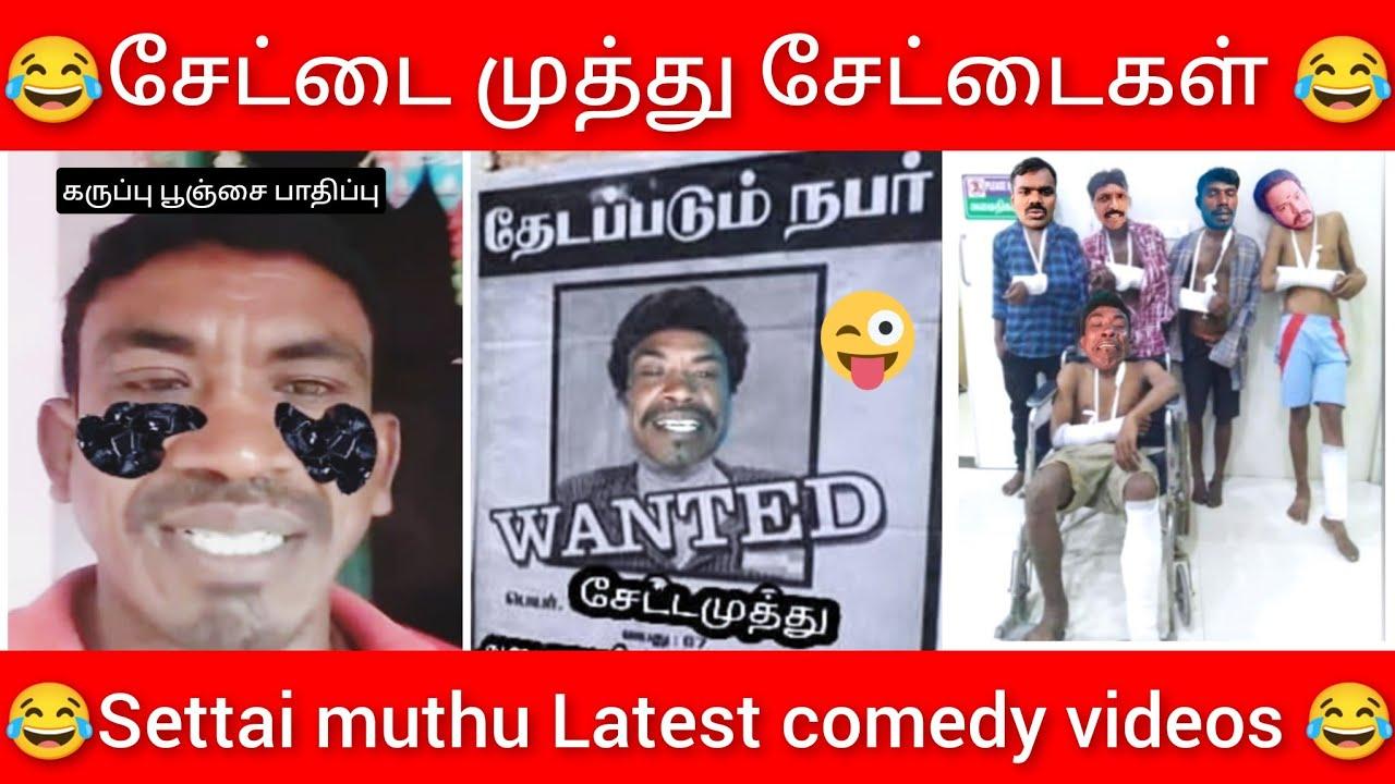 settai Muthu settaikal settai Muthu latest comedy videos Settai muthu paper id settai Muthu troll 