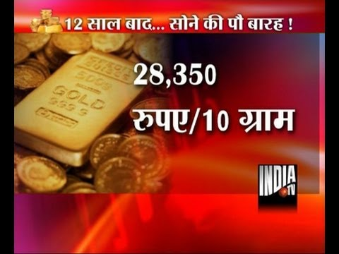 India TV Special - Gold price moves down