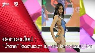 """ฮอตออนไลน์ : ให้กำลังใจ """"น้ำตาล"""" สาวไทยที่ไปประกวดบนเวทีขาอ่อน Miss Universe"""