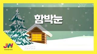 [JW노래방] 함박눈 / JW 동요 / JW Karao…