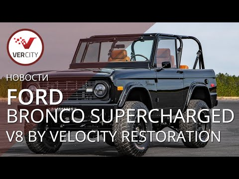 Ford Bronco Supercharged V by Velocity Restoration  года