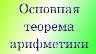 Основная теорема арифметики. Каноническое разложение на простые множители