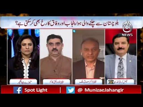 America Aur Pakistani Fizai Hudood Ka Istimal?| Spot Light With Munizae Jahangir | Aaj News