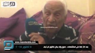 مصر العربية | بعد 42 عاما على استشهاده.. دموع والد بطل اكتوبر لم تجف