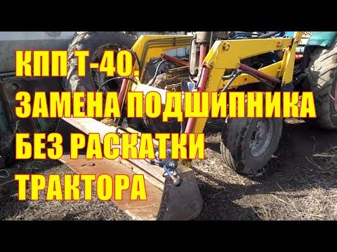КПП Т-40 замена