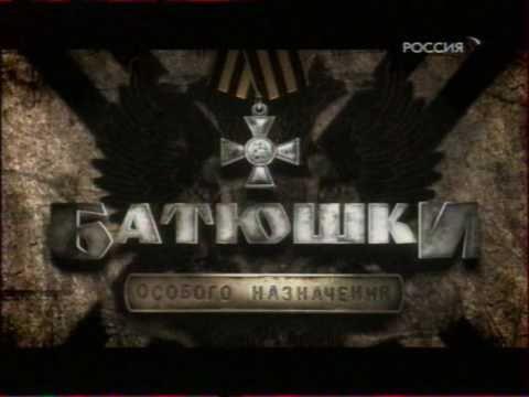 Батюшки особого назначения ВГТРК 2009