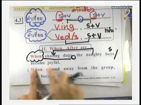 Sentence Structure ภาษาอังกฤษ ครูสมศรี 1/2