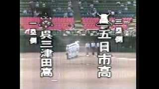1989年五日市対呉三津田戦