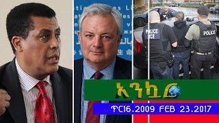 Ankuar Ethiopian Daily News Digest | February 23, 2017